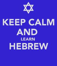 learn-hebrew2